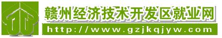 赣州经济技术开发区就业网